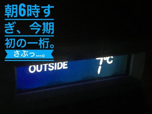 191009今季初の1桁.気温7度