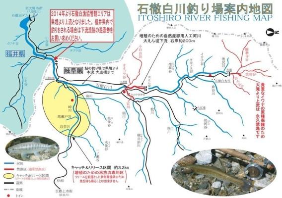 2019石徹白川釣り場案内地図